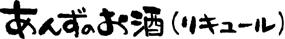 あんずのお酒(リキュール)タイトル