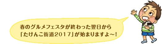 春のグルメフェスタが終わった翌日から「たけんこ街道2017」が始まりますよ〜!