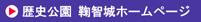 歴史公園鞠智城へリンク
