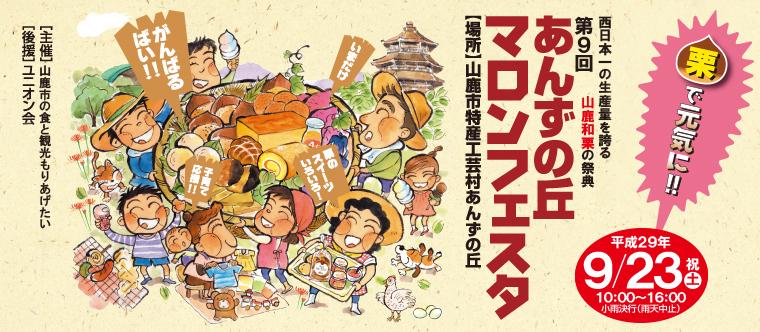 第9回あんずの丘マロンフェスタ 平成29年9月23日(土・秋分の日)