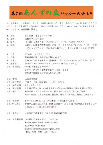 anzunooka_U9_7th_ページ_1