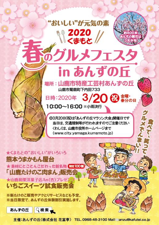 2020年3月20日(祝) 10:00〜16:00 ※小雨決行